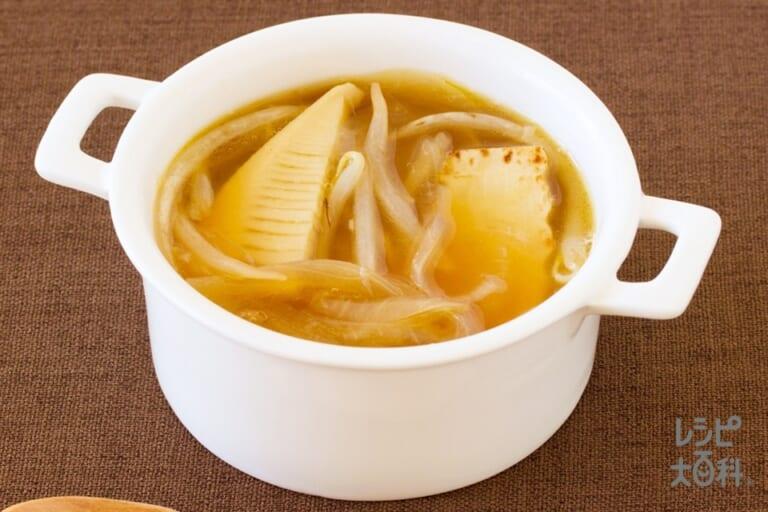 たけのこともやしのあめ色玉ねぎスープ