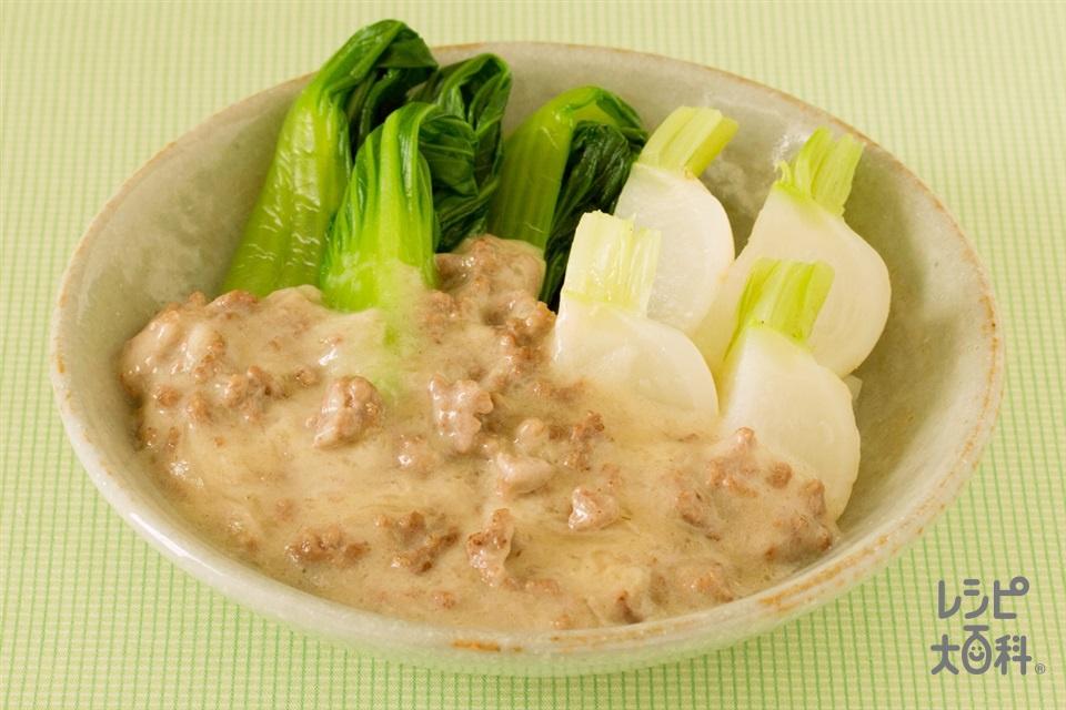 かぶとちんげん菜の牛乳そぼろがけ(かぶ+チンゲン菜を使ったレシピ)