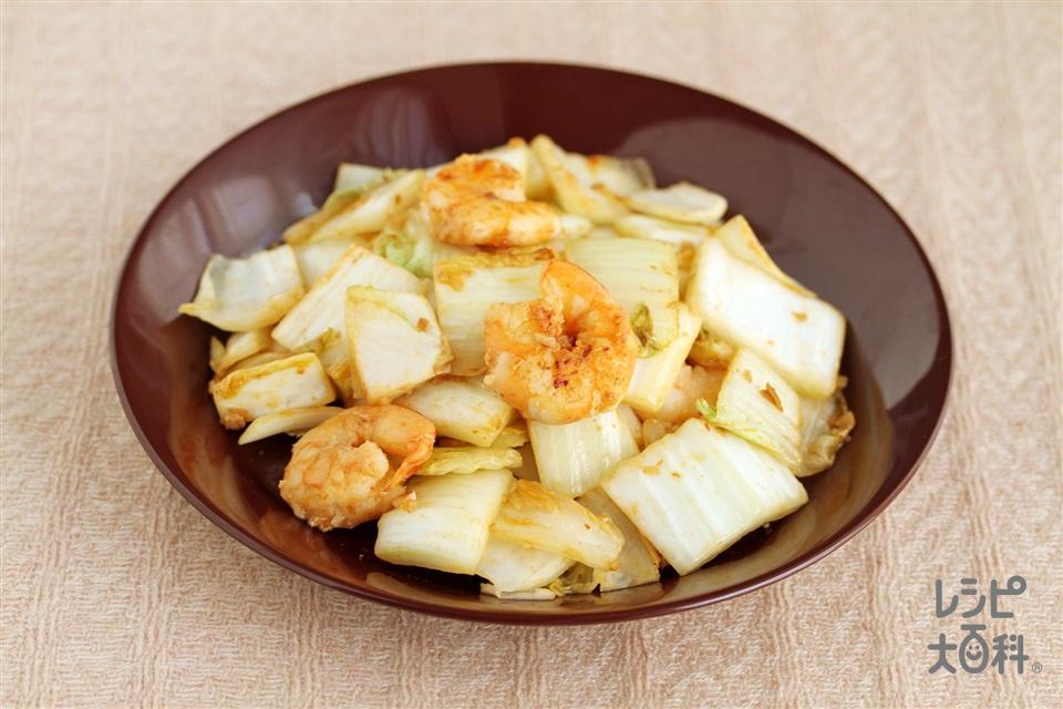 白菜とえびのしゃきしゃき炒め(えび+白菜の芯を使ったレシピ)