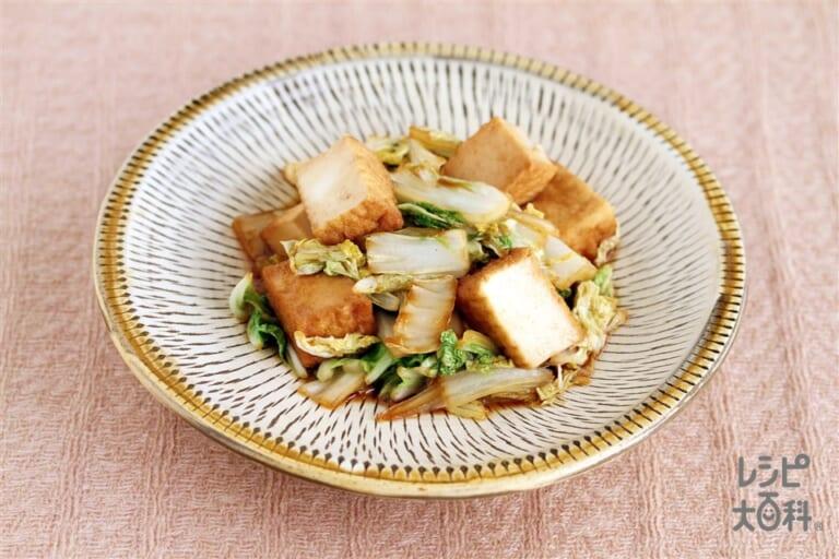 白菜と厚揚げの炒め煮