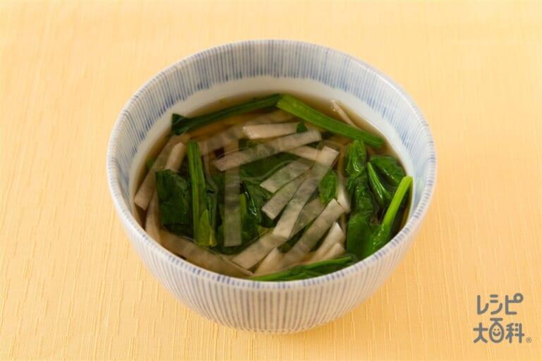 大根とほうれん草のほんのり醤油風味スープ