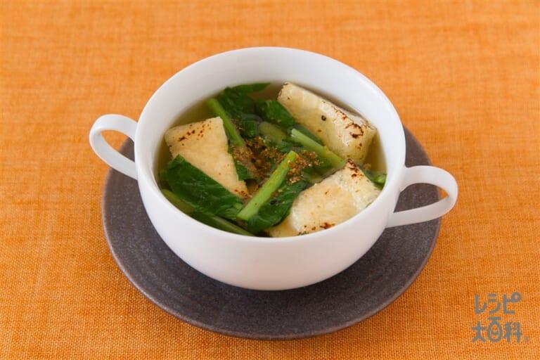 小松菜とこんがり油揚げの和風スープ