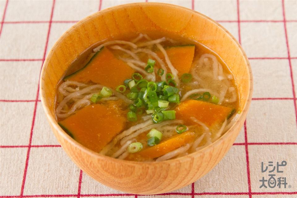 切り干し大根とかぼちゃの味噌汁(かぼちゃ+切り干し大根を使ったレシピ)