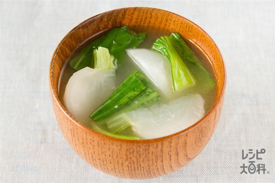 チンゲン菜とかぶの味噌汁