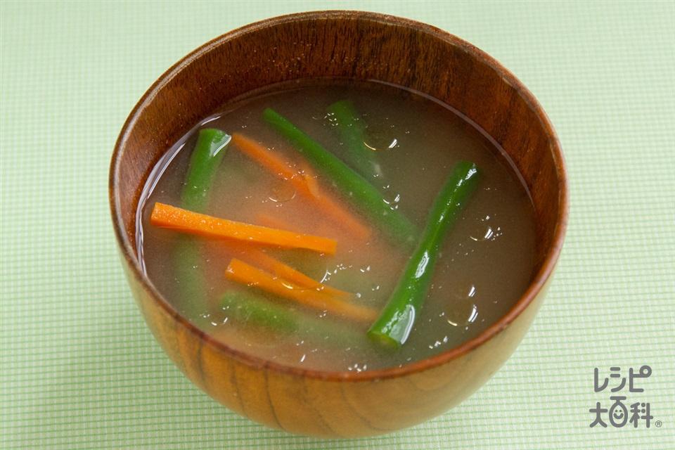 にんじんといんげんのごま油風味味噌汁