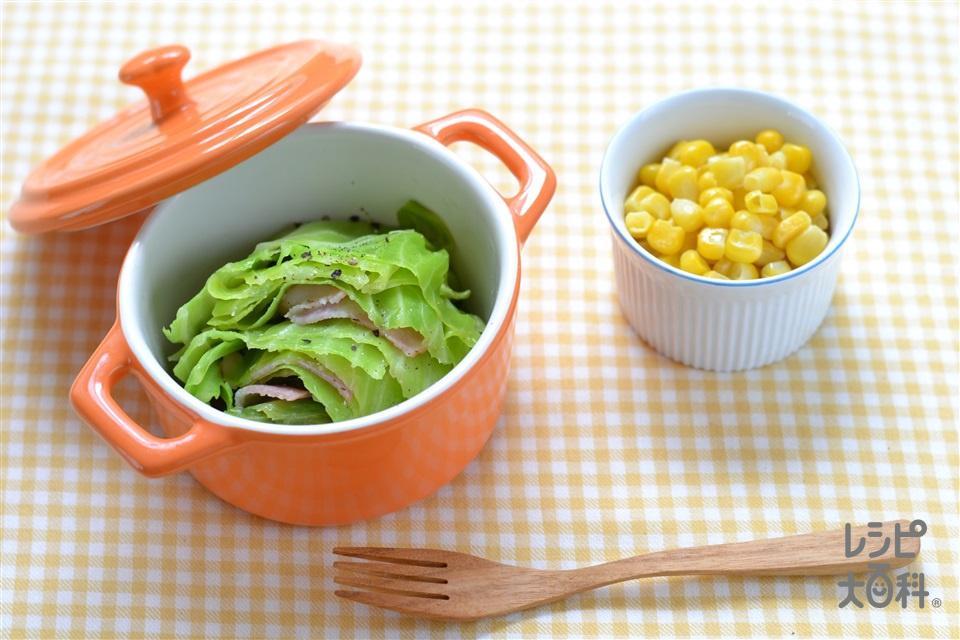キャベツとベーコンの重ね煮とコーンバター(キャベツ+ベーコンを使ったレシピ)