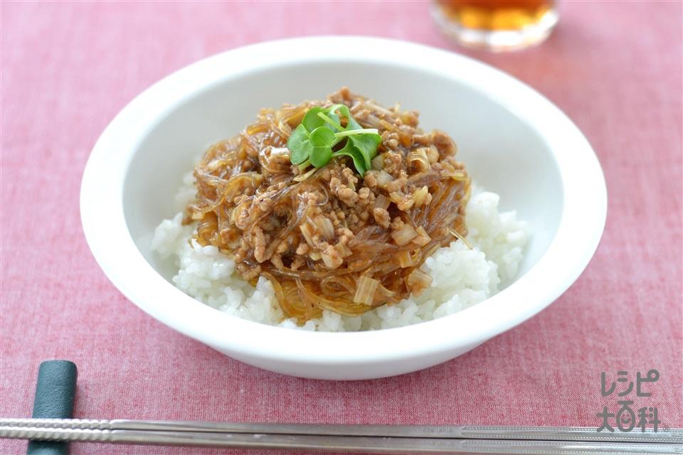 麻婆春雨丼(豚ひき肉+緑豆春雨を使ったレシピ)