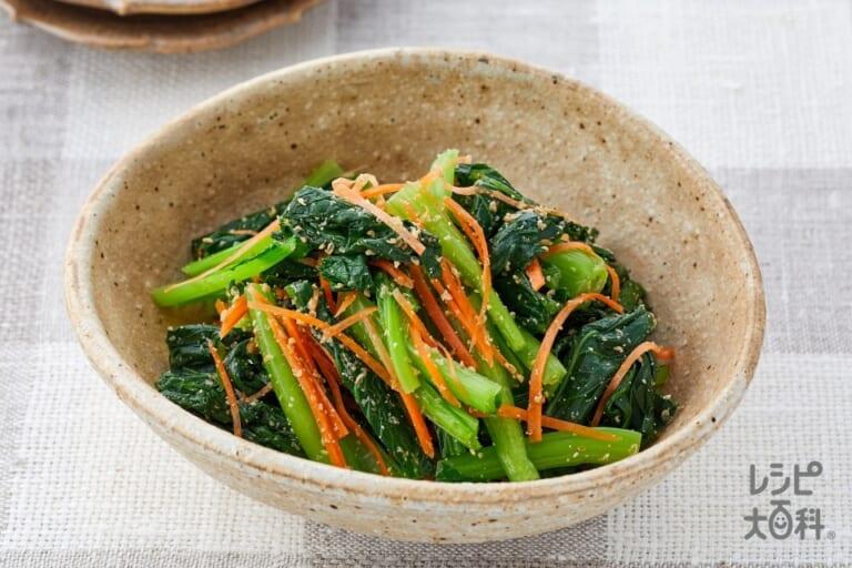 小松菜とにんじんのごま和え