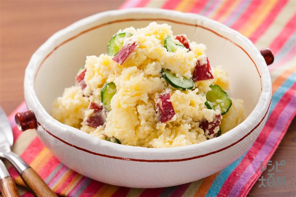 金時芋のポテトサラダ(じゃがいも(小)+さつまいもを使ったレシピ)