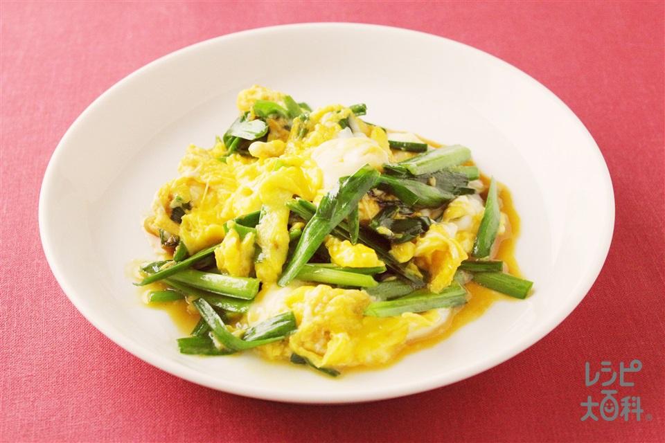 ニラ玉(にら+卵を使ったレシピ)