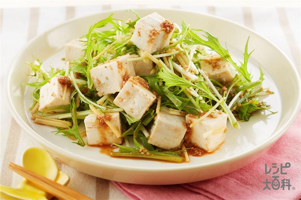 豆腐のごまあえサラダ(木綿豆腐+水菜を使ったレシピ)