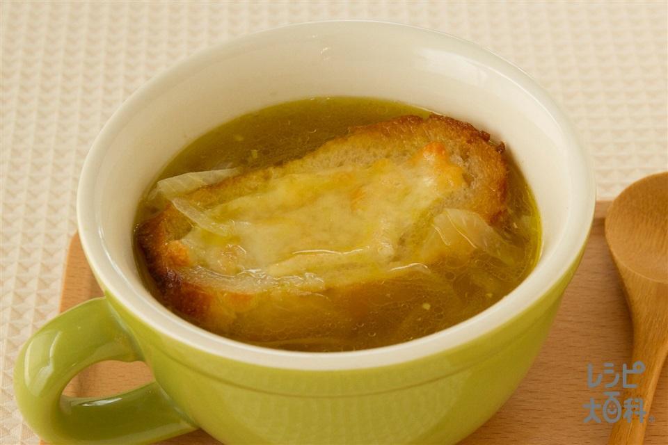 簡単!時短!オニオングラタンスープ(玉ねぎ+フランスパンを使ったレシピ)