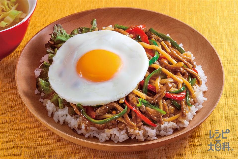 青椒肉絲ロコモコ丼(卵+ご飯を使ったレシピ)