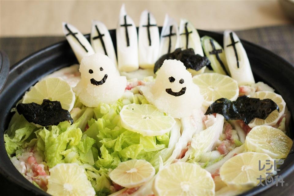 ハロウィン☆大根おろしアート☆レモン鍋(白菜+豚バラ薄切り肉を使ったレシピ)