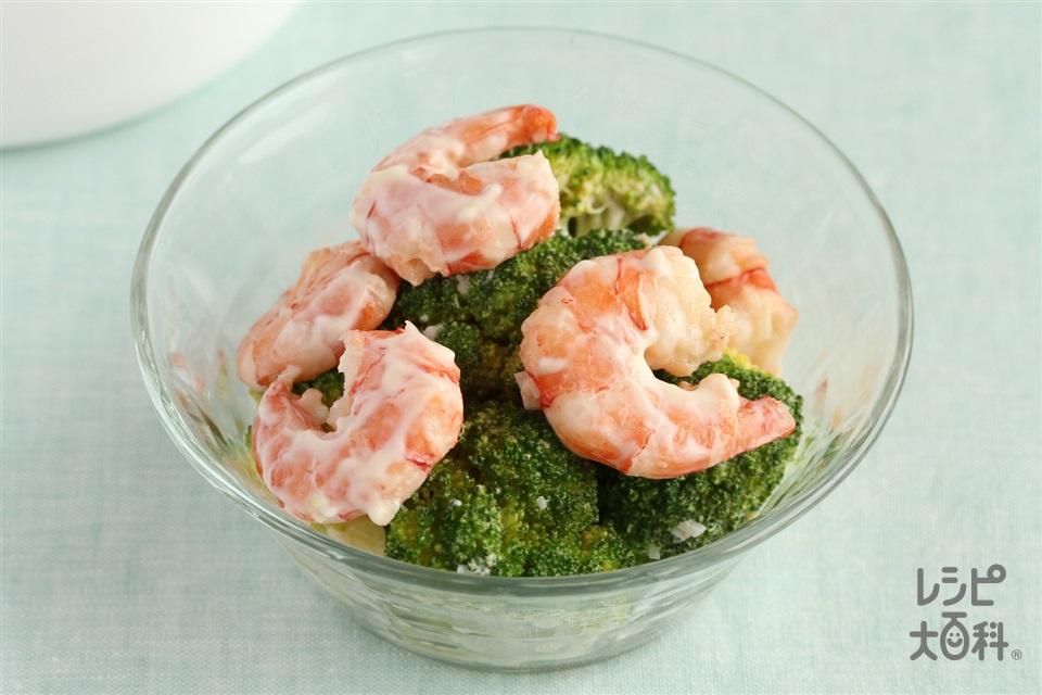 えびとブロッコリーのサラダ(えび+ブロッコリーを使ったレシピ)