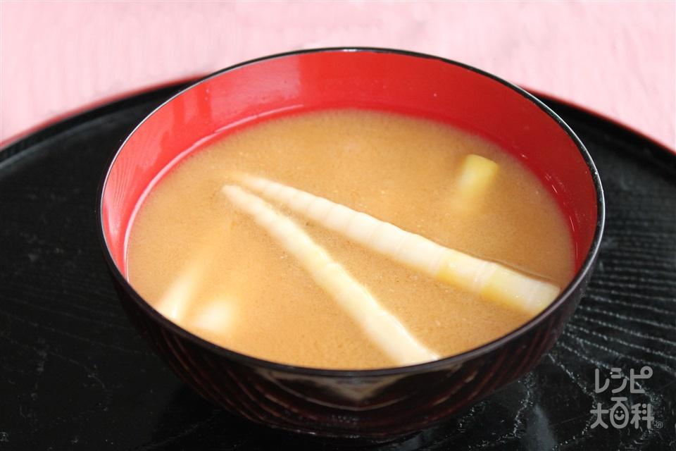 ねまがりたけのみそ汁(細たけ+「ほんだし」を使ったレシピ)