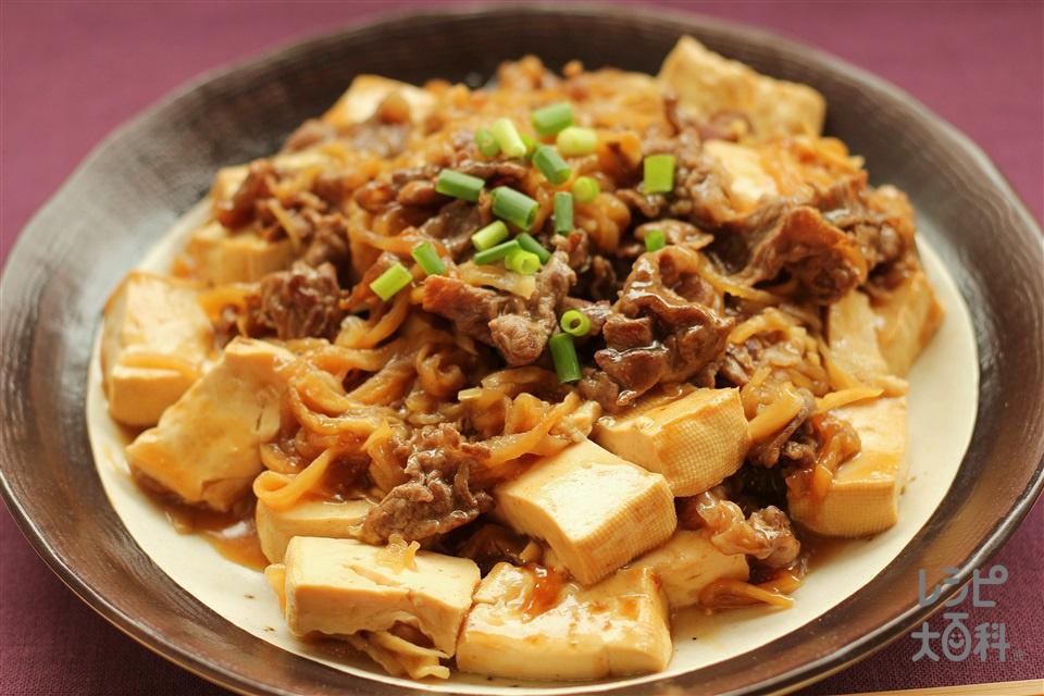 切干大根と味しみ肉豆腐(牛肉)(牛切り落とし肉+木綿豆腐を使ったレシピ)