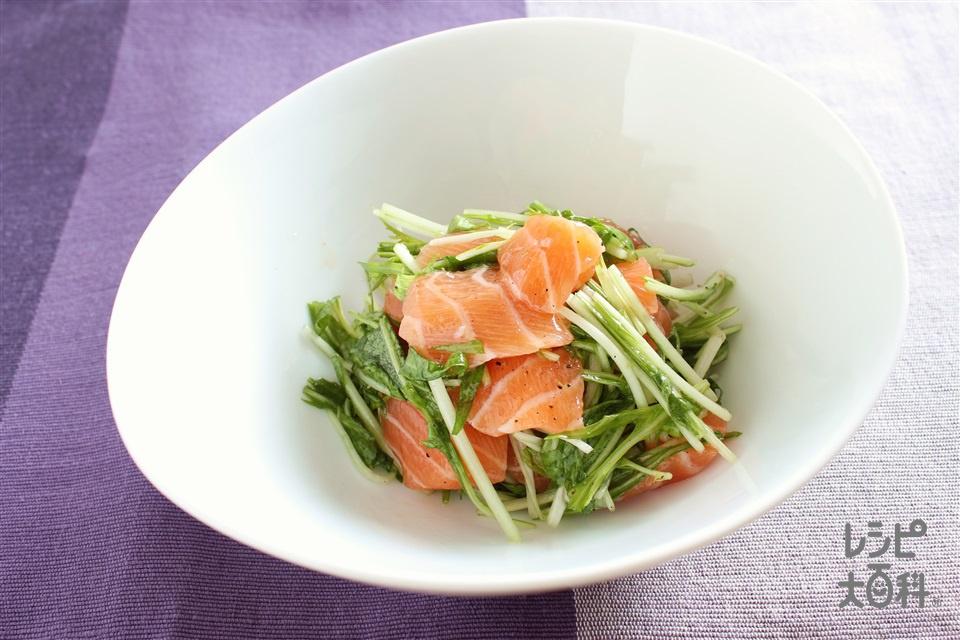 サーモンと水菜の丸鶏マリネ(サーモン(刺身)+水菜を使ったレシピ)