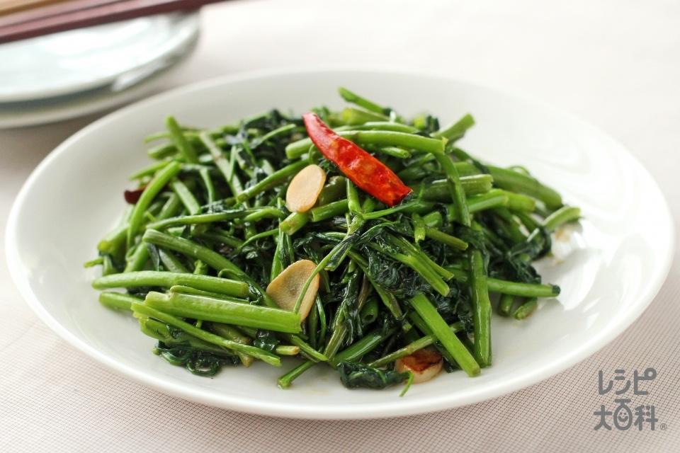 空心菜の中華炒め(空心菜+にんにくを使ったレシピ)