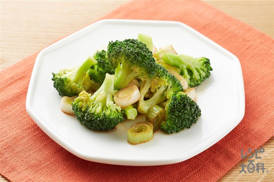 ブロッコリーの炒め物(ブロッコリー+長ねぎを使ったレシピ)
