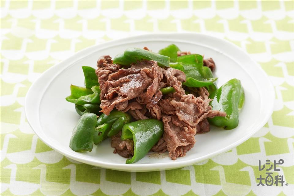 牛肉とピーマンの炒め物(牛切り落とし肉+ピーマンを使ったレシピ)