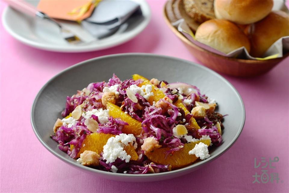 紫キャベツとオレンジのコールスローサラダ