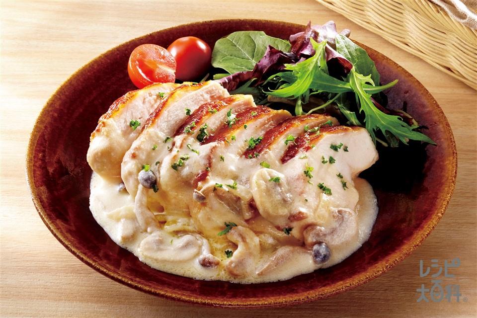 やわらか鶏むねステーキ きのこクリームソース(鶏むね肉+マッシュルームを使ったレシピ)