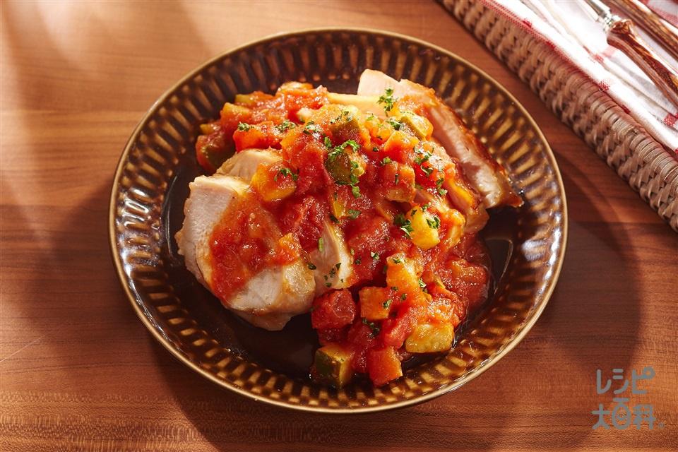 やわらか鶏むねステーキ トマトソース(鶏むね肉+「お肉やわらかの素」を使ったレシピ)