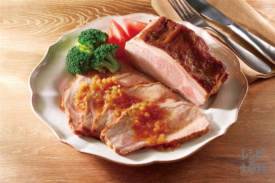 しっとりやわらかローストポーク(豚ロースかたまり肉+大根おろしを使ったレシピ)