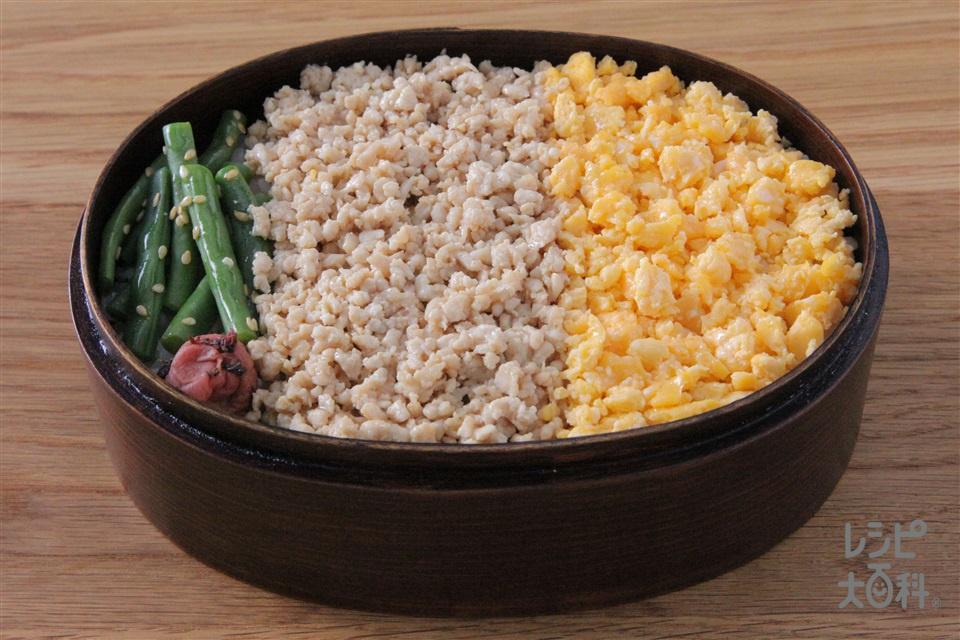 秒速 甘くな~い2色そぼろ弁当(鶏ひき肉+ご飯を使ったレシピ)