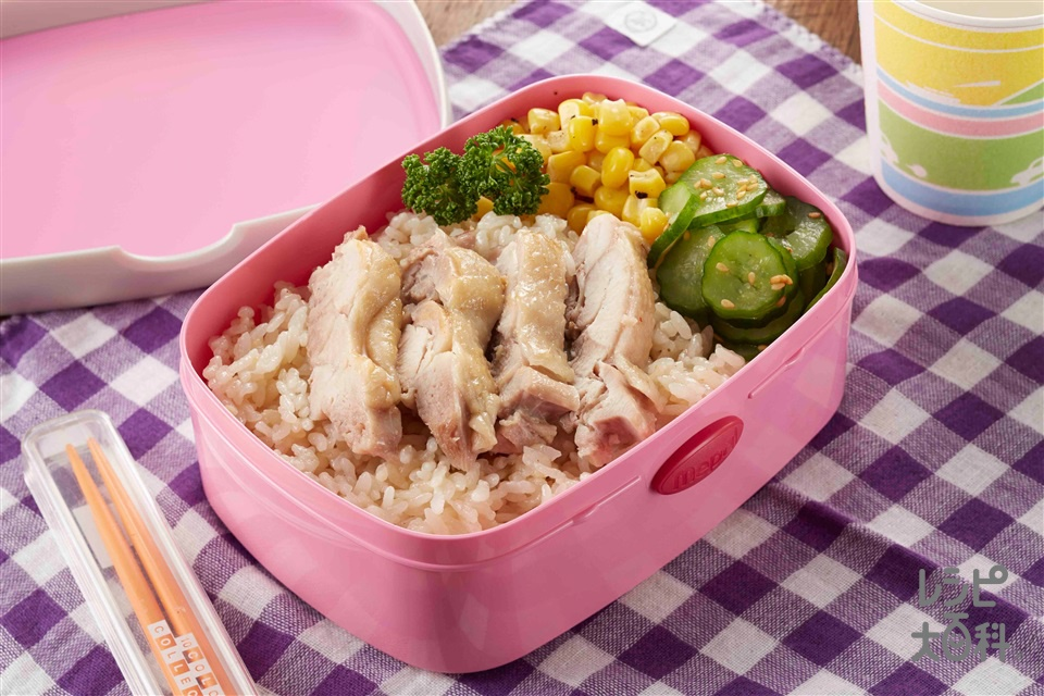 アジアン鶏飯弁当(<アジアン鶏飯>+米を使ったレシピ)