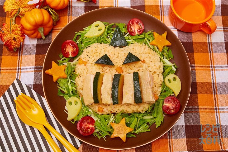ハロウィン鶏ピラフプレート(米+鶏もも肉を使ったレシピ)