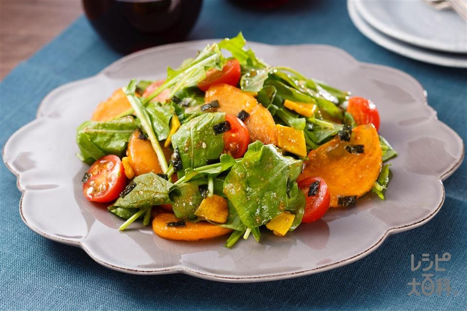 柿とルッコラのトスサラダ