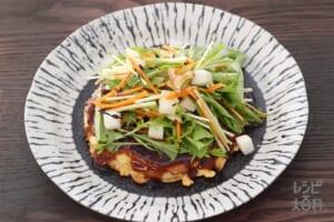 水菜の和風サラダお好み焼き