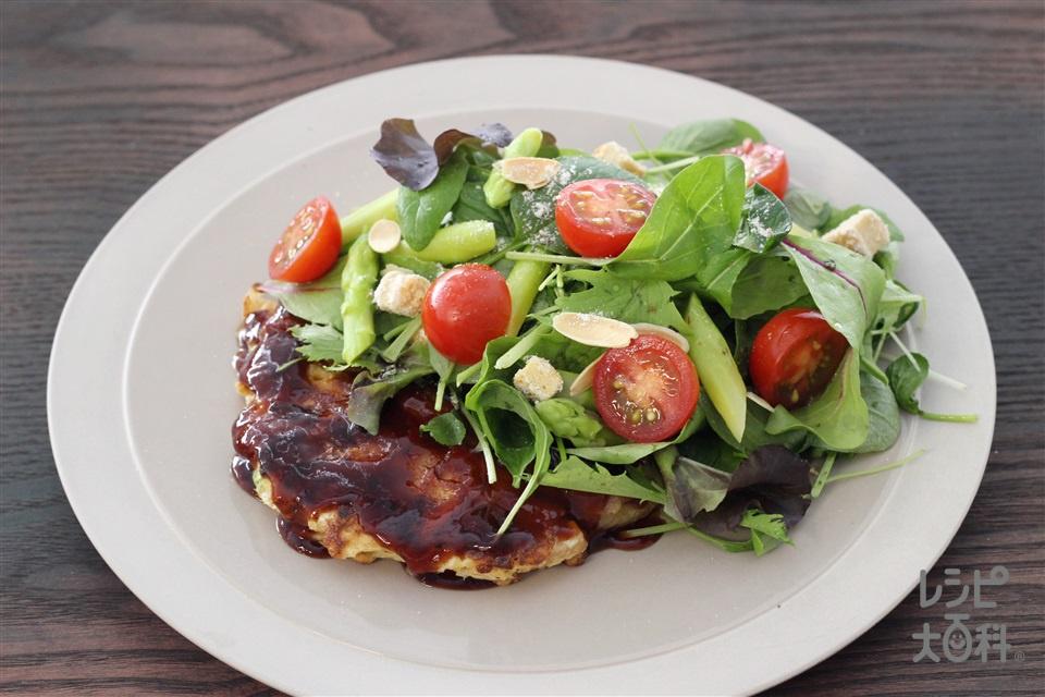 春野菜サラダお好み焼き(グリーンアスパラガス+ミニトマトを使ったレシピ)