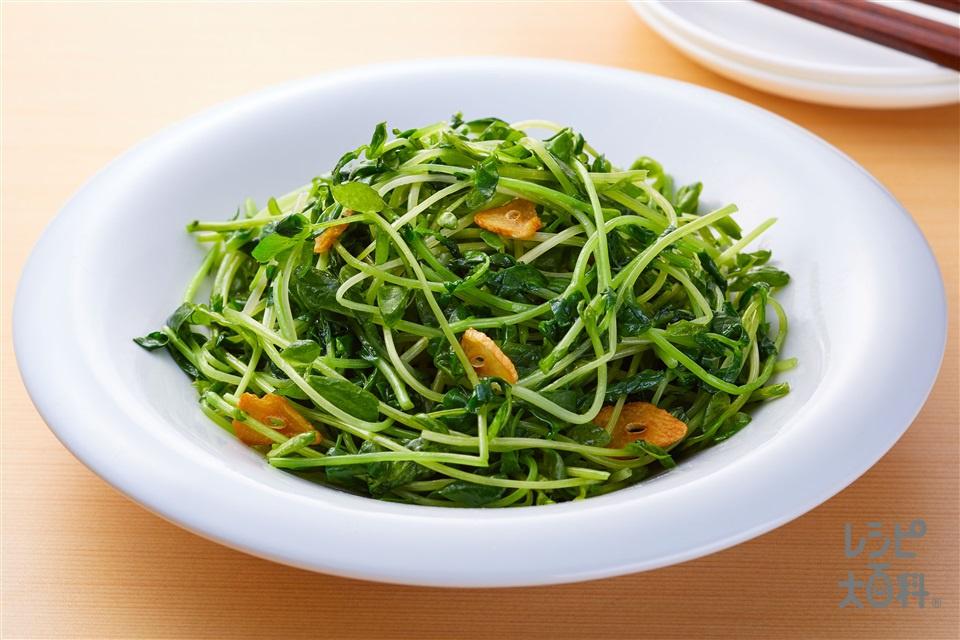豆苗のうま味炒め(豆苗+にんにくを使ったレシピ)