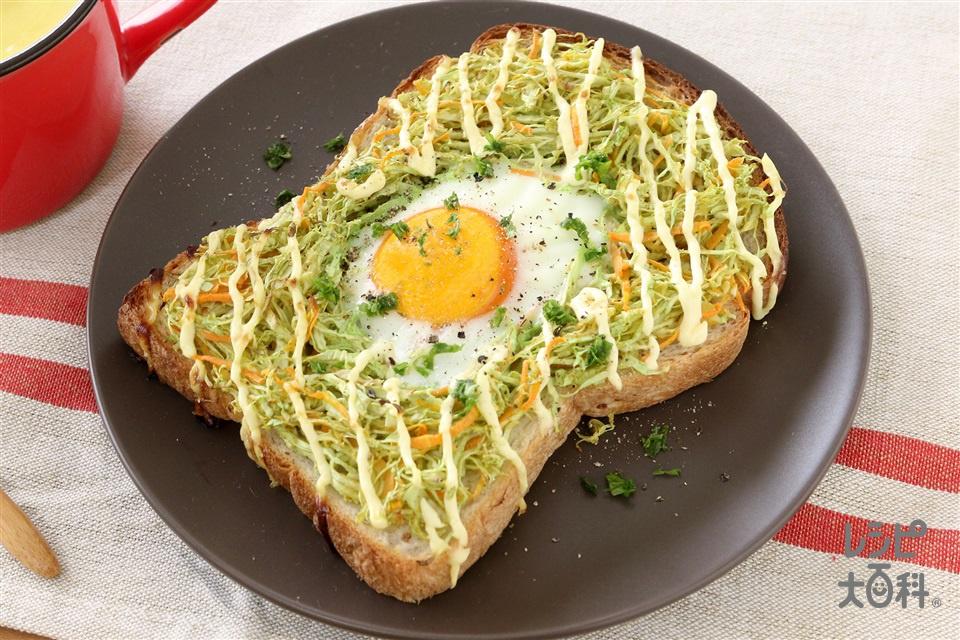 べジたまマヨトースト ~カレー風味~(ライ麦パン+キャベツを使ったレシピ)