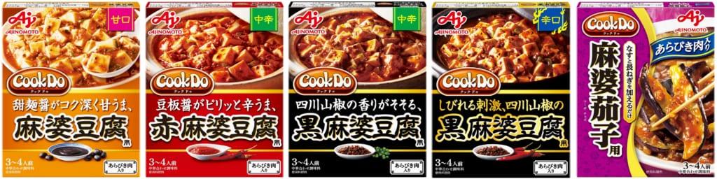 「Cook Do®」<あらびき肉入り>麻婆シリーズ特集