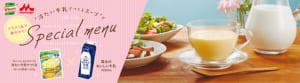 「クノール カップスープ」冷たい牛乳でつくるスープ を使ったおいしいレシピ