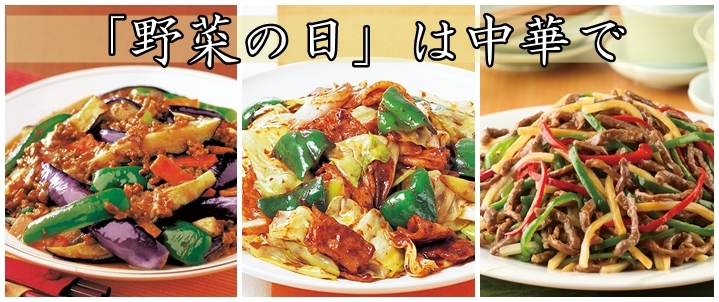 野菜の日 野菜を楽しむレシピ特集