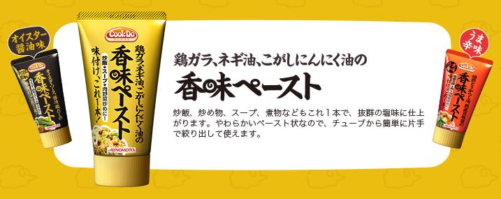 「Cook Do 香味ペースト」 人気メニュー特集のレシピ特集  料理 ...