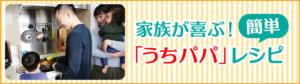 簡単!「うちパパ」料理・レシピ特集