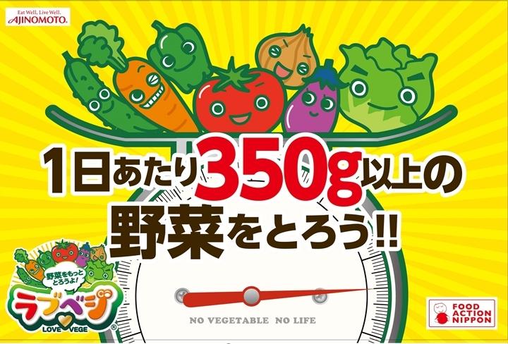 「ラブベジ」特集 – 野菜を美味しく食べよう♪