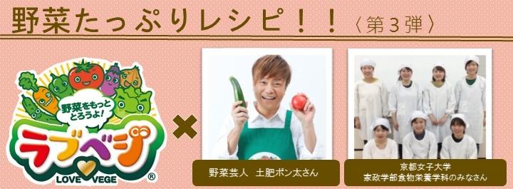 野菜をたっぷり美味しく食べよう! 「ラブべジ」レシピ特集-大阪編 第3弾