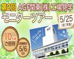 <「AGF®ラウンジ」会員限定>AGF® Lounge 第2回AGF関東㈱工場見学モニターツアー参加者募集