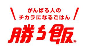 「勝ち飯®」レシピ