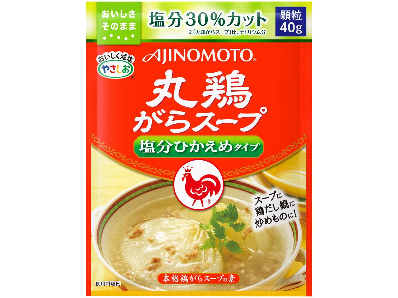 「丸鶏がらスープ」塩分ひかえめ