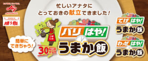 九州のがんばるママを応援♪「バリはや!うまか飯」