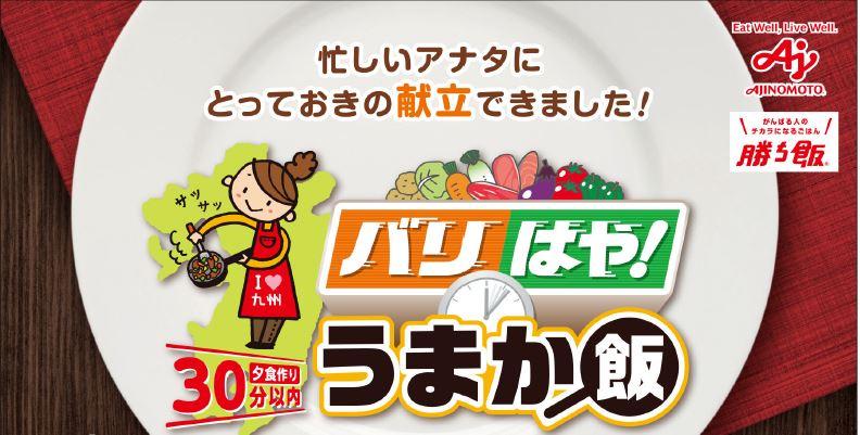 日本全国の郷土料理・ご当地グルメ