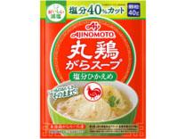 「丸鶏がらスープ」<塩分ひかえめ>